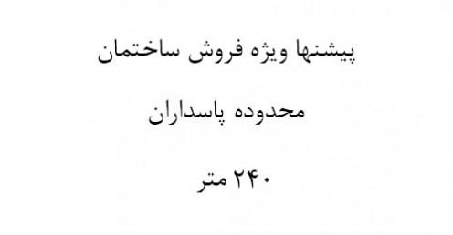 فروش ویژه آپارتمان در محله پاسداران تهران
